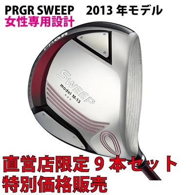 【お買い得】PRGR SWEEP 9本セット〔2013年モデル〕※数量限定※返品交換不可