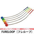 【練習器具】FURELOOP〔フレループ Lynxゴルフ〕
