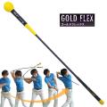 【ヤマニ練習器具】ゴールドフレックス