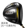 """【9/15発売""""金エッグ""""】NEW SUPER egg ドライバー ※測定器プレゼント"""
