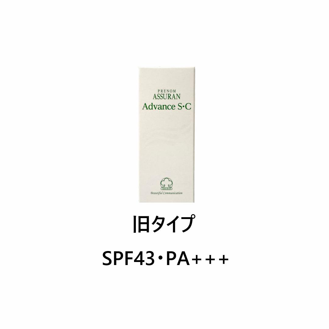★数量限定★アシュラン アドバンス S・C 50ml 【SPF43 PA+++】