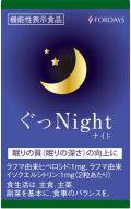 【フォーデイズ/FORDAYS】 ぐっナイト/ぐっNight 60粒