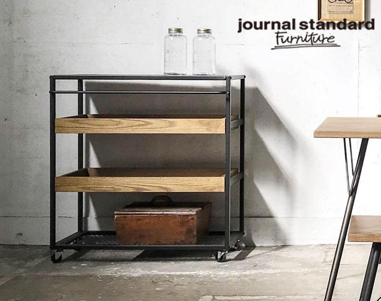 journal standard Furniture ジャーナルスタンダードファニチャー 家具 SENS WAGON RACK サンクワゴンラック