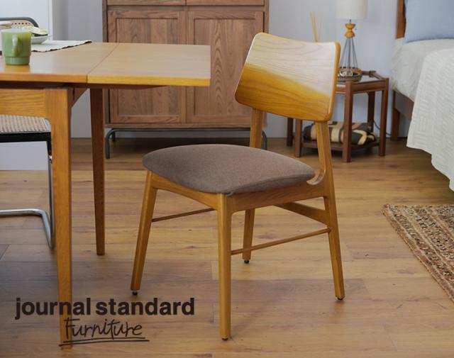 journal standard Furniture ジャーナルスタンダードファニチャー 家具 HABITAT DINING CHAIR ハビタ ダイニング チェア 11月下旬入荷予約