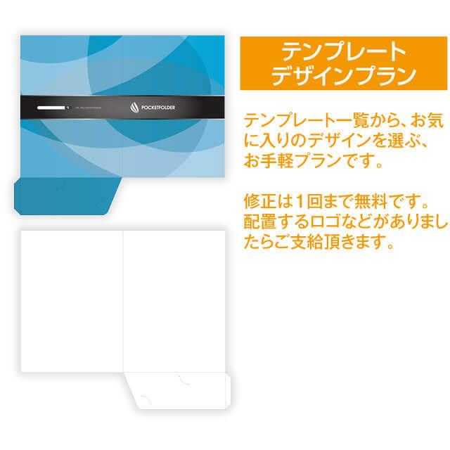 ポケットフォルダー テンプレートデザイン3