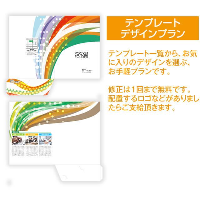 テンプレートデザインプラン紹介とイメージ5