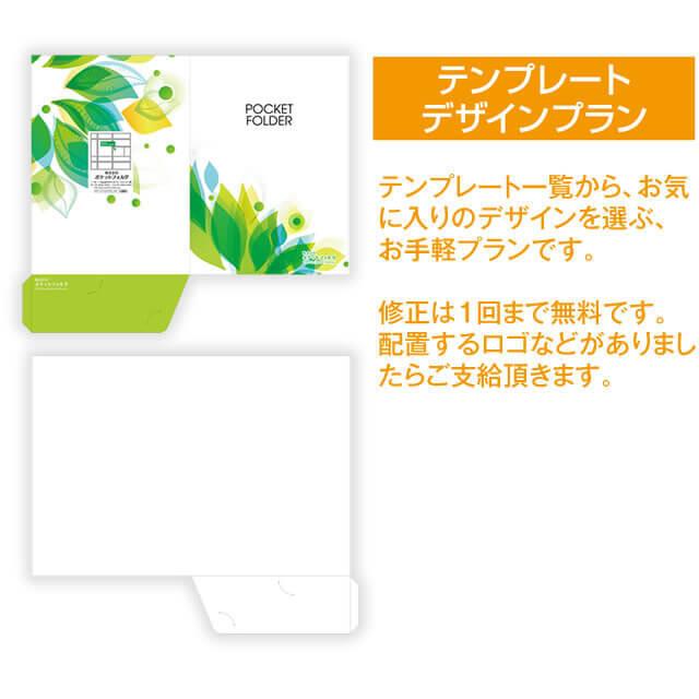 テンプレートデザインプラン紹介とイメージ6