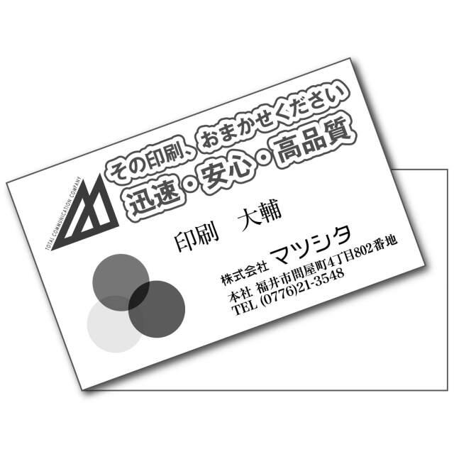 名刺 表モノクロ裏ナシ