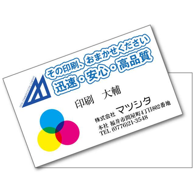 名刺印刷 片面カラー