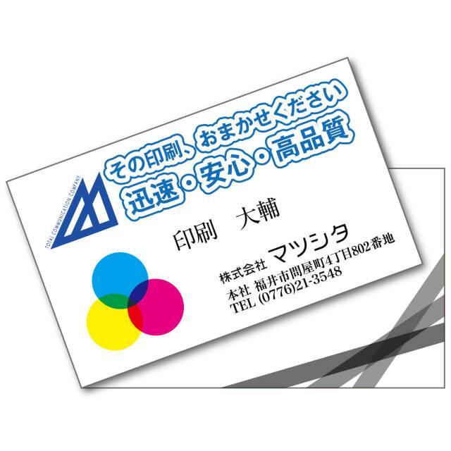 名刺印刷 表カラー裏面モノクロ