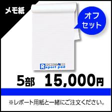 オプション: レポート用紙メモ紙 本紙色校正