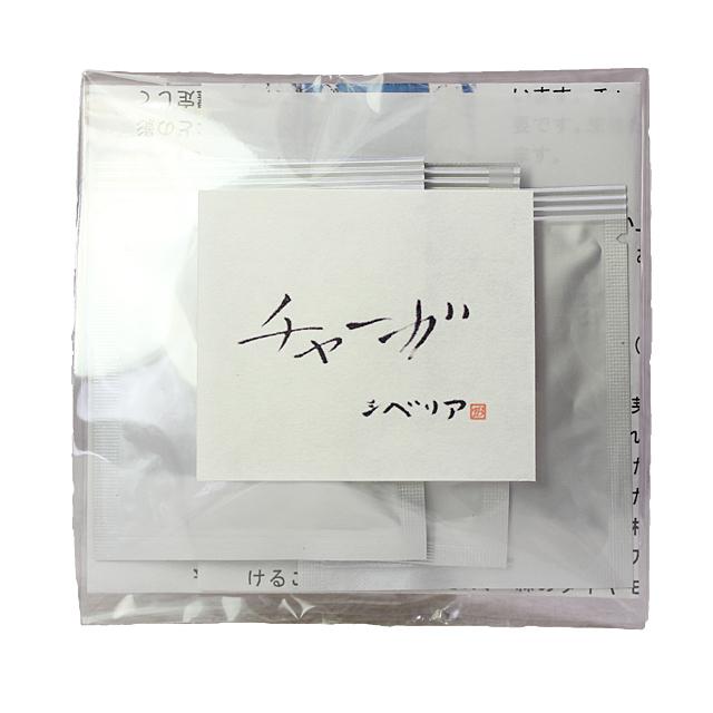 チャーガ・シベリア(3包・約1週間分)