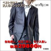 スリーピーススーツ/ビジネスカジュアルスーツ・ノーブルブラック2Bスーツ