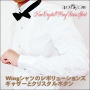 NewCrystalWingDressShirt・ウィングシャツ・ドレスシャツ・結婚式シャツ