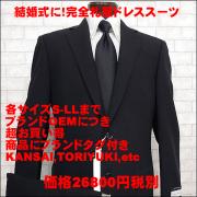 ビジネスカジュアルスーツ・ノーブルブラック2Bスーツ/ブランドOEMスーツ