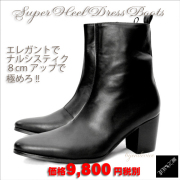 SuperHeelBoots Black