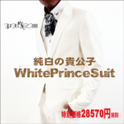 New White Prince Suit