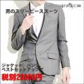 スリーピーススーツ/ビジネススーツ・ノーブルストライプスーツ