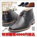 Smooth Chukka boots(スムースチャッカブーツ)