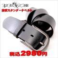 Prizm D-Belt