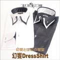 幻饗 Dress Shirt