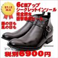 防水シークレットヒールビジネスカジュアルブーツNew UPTO Boots