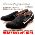 NobutanStuzzOplaShoes(本革バックスキンスタッズオペラ)