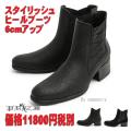 New Stylish Boots メンズブーツ