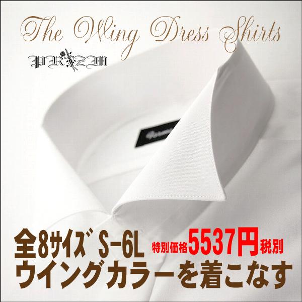 TheWingDressShirts