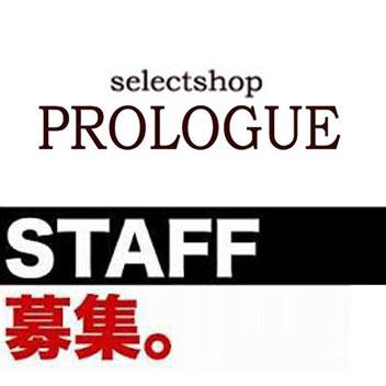 PROLOGUE スタッフ急募!!