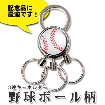 3連キーホルダー 野球ボール柄