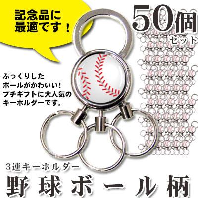 3連キーホルダー 野球柄50個セット
