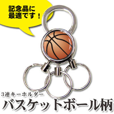 3連キーホルダー バスケットボール柄