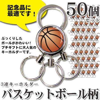 3連キーホルダー バスケットボール柄50個セット