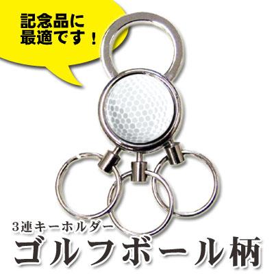 3連キーホルダー ゴルフボール柄