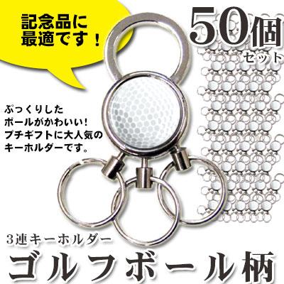 3連キーホルダー ゴルフ柄50個セット