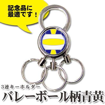 【ネコポス可】3連キーホルダー バレーボール柄 青黄 (同一商品9個までネコポス可能)