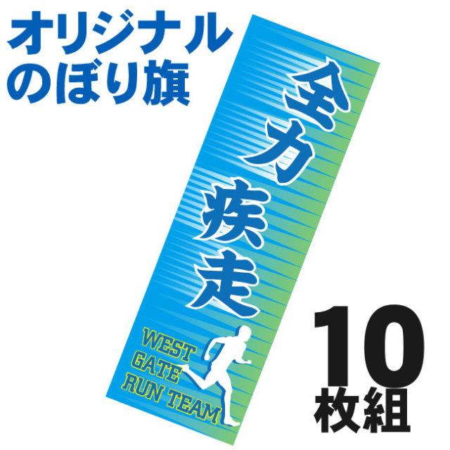 のぼり旗 オリジナル印刷 フルカラー