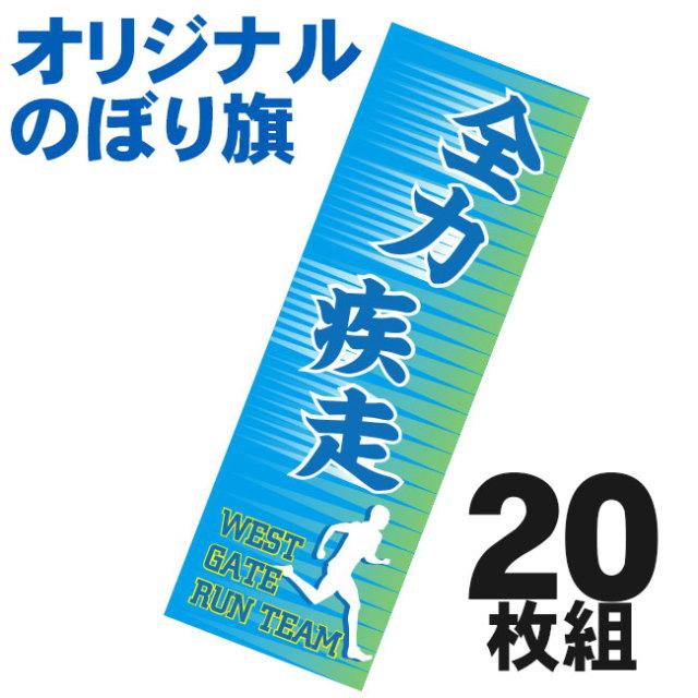 のぼり旗 オリジナルデザイン 20枚組