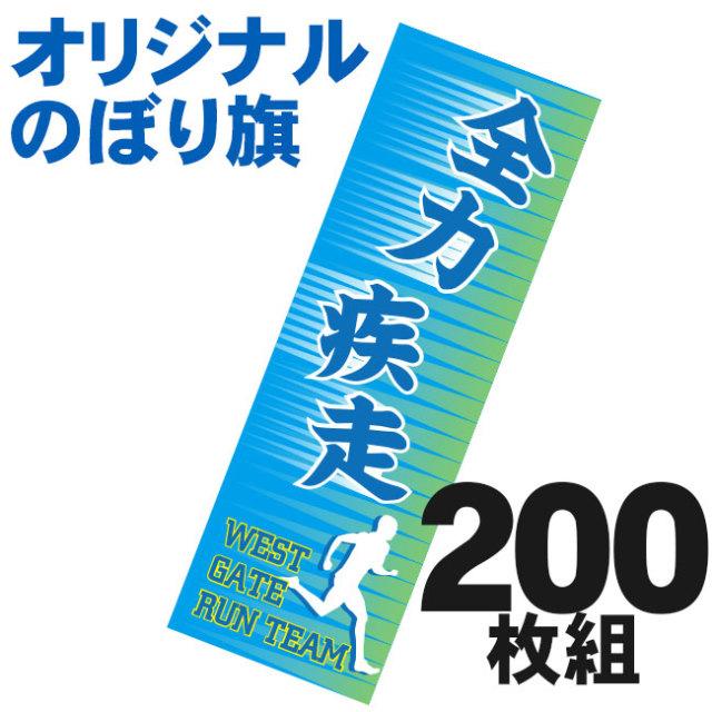 オリジナルのぼり旗 200枚組