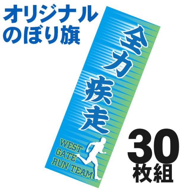 オリジナル幟旗 30枚組