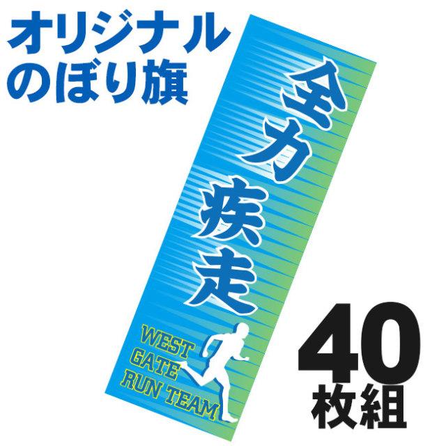 オリジナルのぼり旗 40枚組
