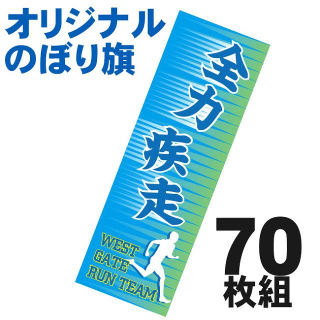 オリジナルのぼり旗 70枚組