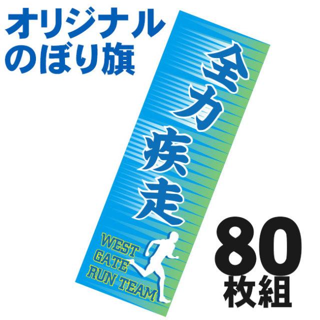 オリジナルのぼり旗 80枚組