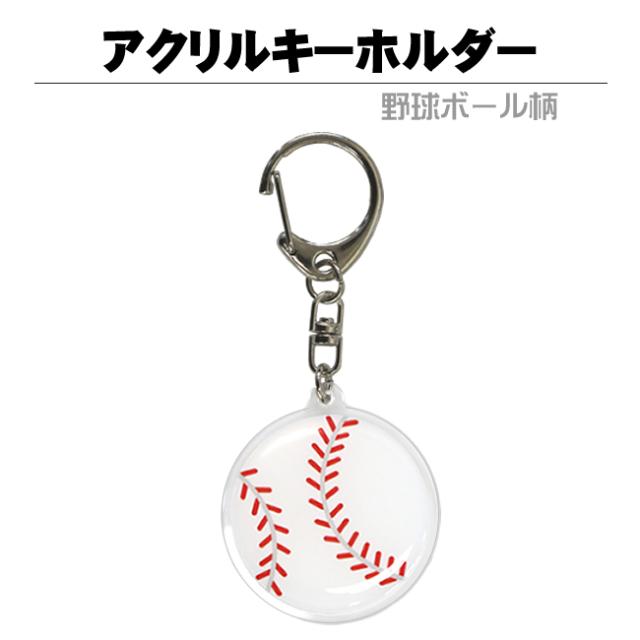 アクリルキーホルダー 野球ボール柄 商品説明