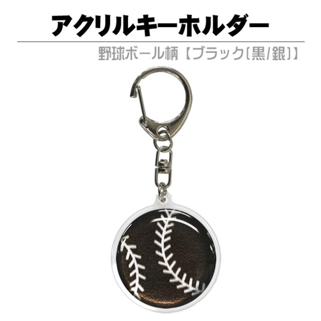 アクリルキーホルダー 野球ボール柄【ブラック(黒/銀)】
