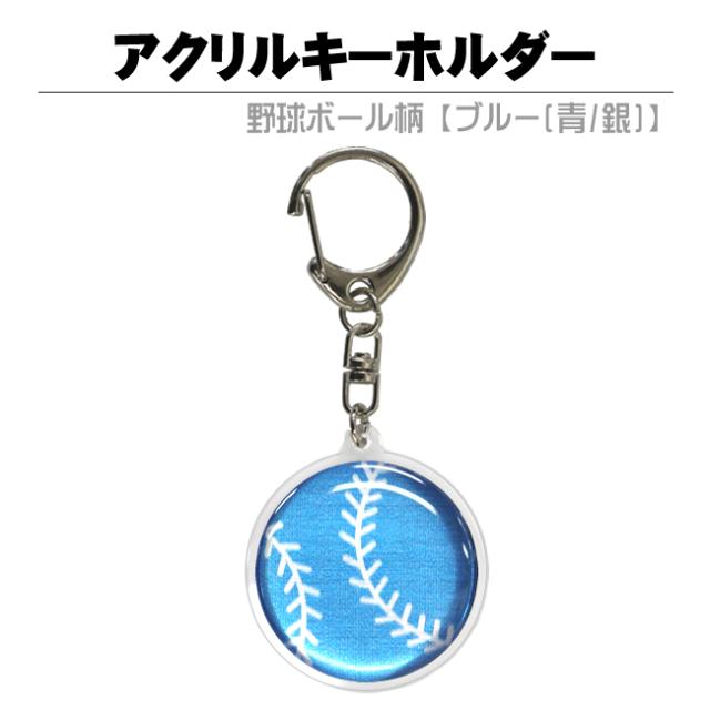 アクリルキーホルダー 野球ボール柄【ブルー(青/銀)】