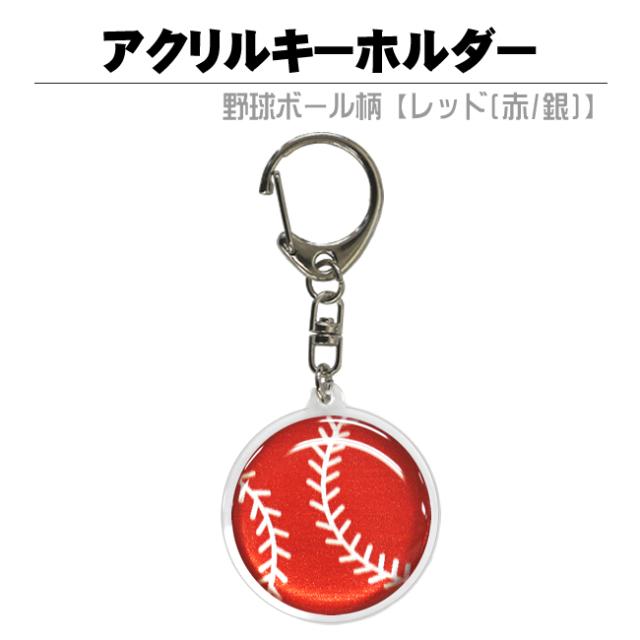 アクリルキーホルダー 野球ボール柄【レッド(赤/銀)】
