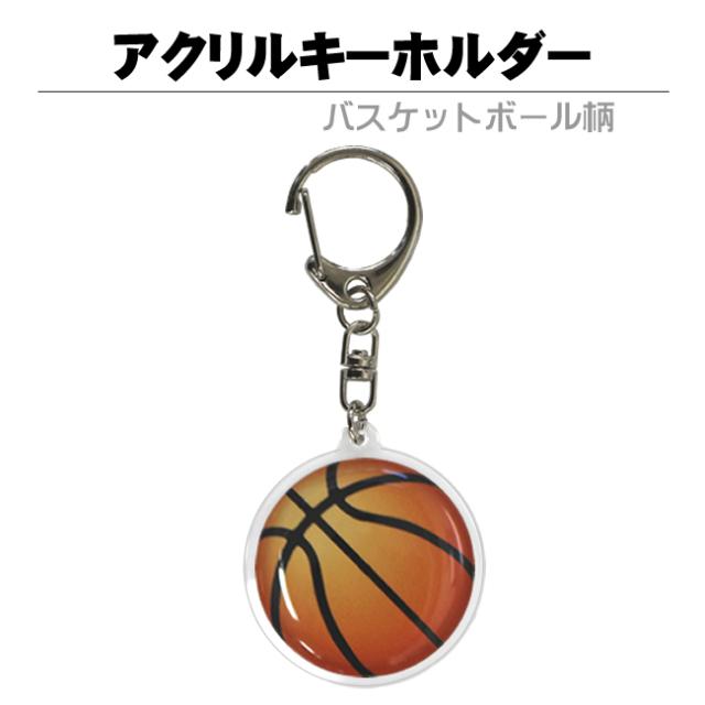 アクリルキーホルダー バスケットボール柄 商品説明