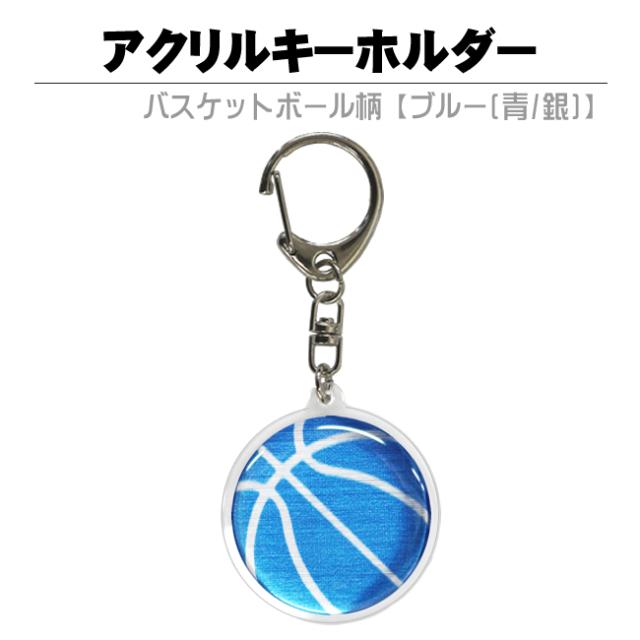 アクリルキーホルダー バスケットボール柄【ブルー(青/銀)】
